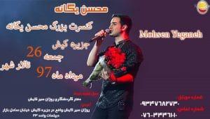 کنسرت محسن یگانه جزیره کیش